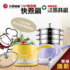 日本【大京電販】不鏽鋼分離式快煮美食鍋 -大京小怪超值組萊姆黃