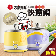 日本【大京電販】不鏽鋼分離式快煮美食鍋萊姆黃
