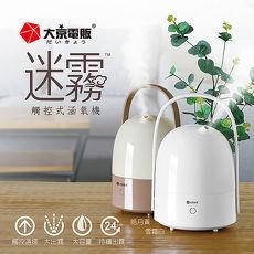 日本【大京電販】迷霧觸控式涵氧機2.8公升連續24小時出霧水氧機