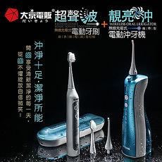 (預購)日本【大京電販】 無線充電式潔牙靚白組  電動沖牙機+電動牙刷