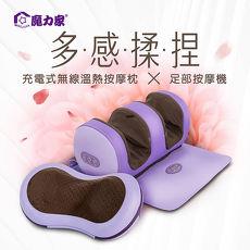 【魔力家】多感揉捏充電式無線按摩枕+足部按摩機