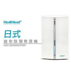 Healthlead日式迷你防潮除濕機(白)EPI-608C送迷你清淨機*2