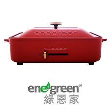 綠恩家enegreen日式多功能烹調電烤盤(經典紅)KHP-770TR