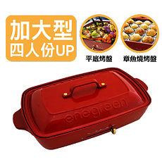 綠恩家enegreen日式多功能烹調大器電烤盤 (經典紅) KHP-777TR送Jamie Oliver白瓷盤27公分