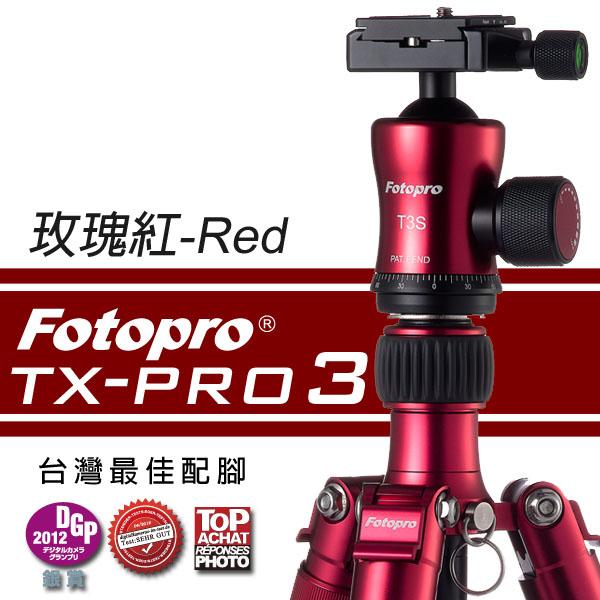 FOTOPRO 全新TX-PRO3 配小蠻腰 鋁鎂合金專業三腳架[玫瑰紅/R(Red)]承載直達15KG