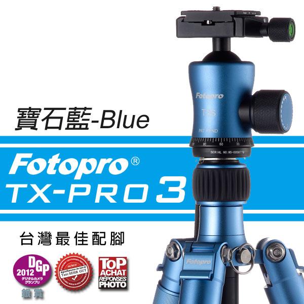 FOTOPRO 全新TX-PRO3 配小蠻腰 鋁鎂合金專業三腳架[寶石藍-B(BLUE)]承載直達15KG