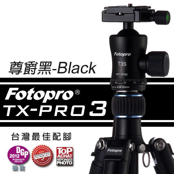 FOTOPRO 全新TX-PRO3 配小蠻腰 鋁鎂合金專業三腳架[尊爵黑-BK(BLACK)]承載直達15KG