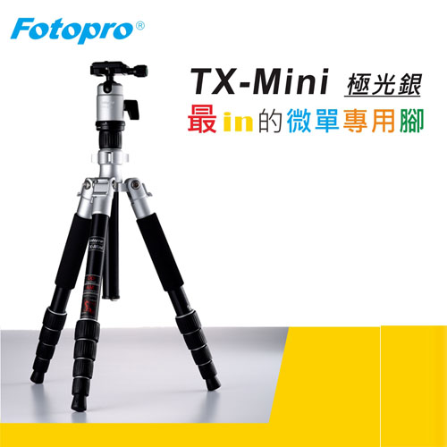 FOTOPRO  TX-MINI  最佳微單專用三腳架[極光銀]