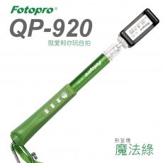 FOTOPRO QP-920 就愛你自拍神器-新色登場-[魔法綠]-台灣限定版-支援雙系統Apple、Android