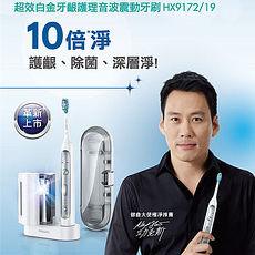 【PHILIPS 飛利浦 Sonicare Flexcare Platinum】白金音波震動電動牙刷(HX9172/19)