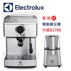 【伊萊克斯 Electrolux 】高壓義式濃縮咖啡機 (EES200E)加贈伊萊克斯磨豆機ECG3003S 市價1790元