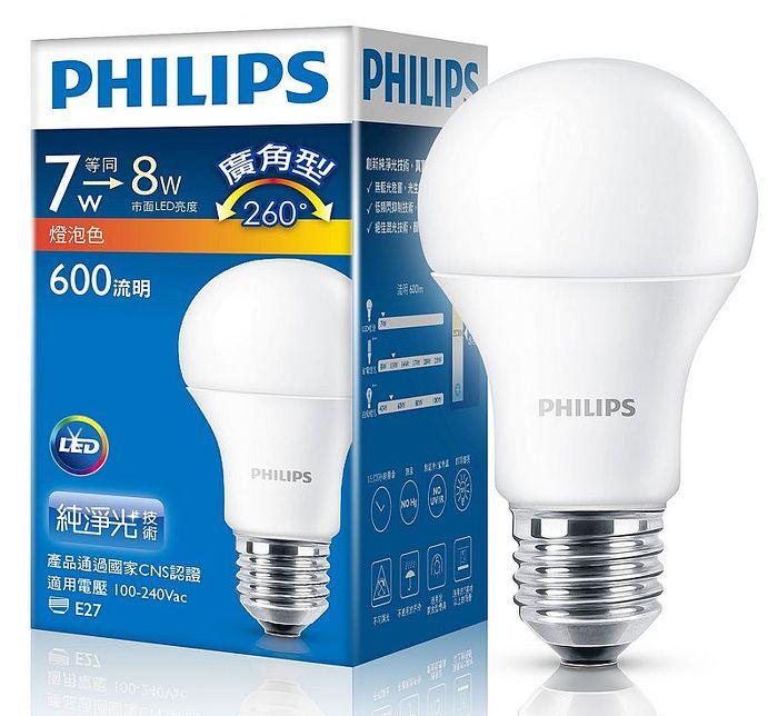 【飛利浦 PHILIPS】LED球型 7W 廣角LED燈泡E27 黃光6500K 全電壓6入組