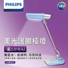 買再送【飛利浦 PHILIPS】美光廣角LED護眼檯燈-淺藍色 FDS980