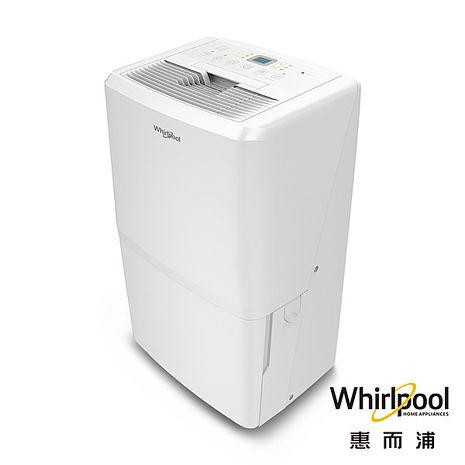 Whirlpool 惠而浦 1級能效 16L智慧節能除濕機WDEE30AW