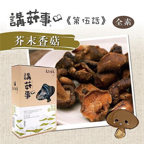 預購七日《鹿窯菇事》芥末香菇餅乾(全素)(70g/盒,共2盒)