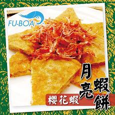 《福寶》月亮蝦餅(櫻花蝦)一盒(5片/盒)預購活動