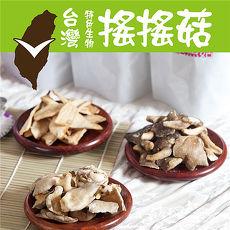預購七日《搖搖菇》魚鬆秀珍菇酥+咖哩香菇腳(各一包,共兩包)