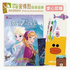 【送愛到安得烈】童書文具組- 冰雪奇緣(隔月結單,購買者本人將不會收到商品)-預購