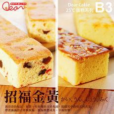《品屋》甜點小舖 - B3金黃蛋糕禮盒 (2條入/盒,共2盒)-預購7日