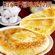 《田家拉餅》千層地瓜拉餅(4片/盒,共三盒)-預購7日
