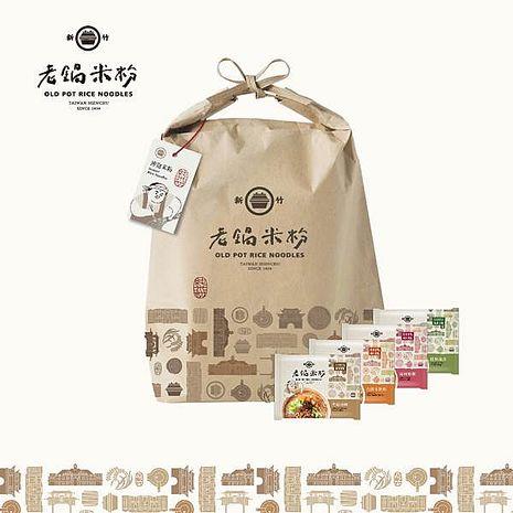 《老鍋米粉》風城傳情禮袋(4種口味各2包,共8包)-預購4日-app