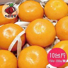 預購《杰氏優果》茂谷柑(10台斤25號150g-200g/顆)