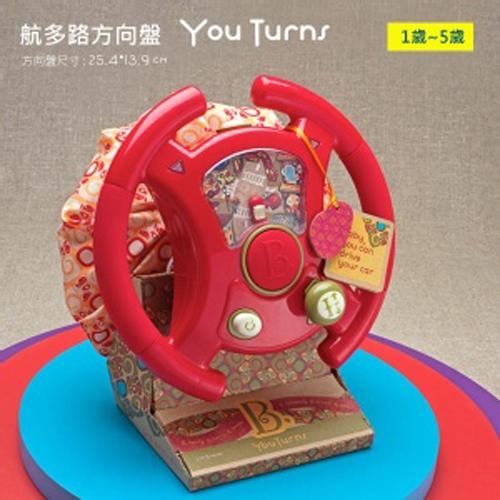 美國B.Toys感統玩具-航多路方向盤