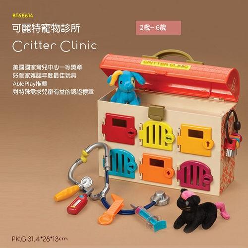 【美國B.Toys感統玩具】可麗特寵物診所(顏色隨機出貨)