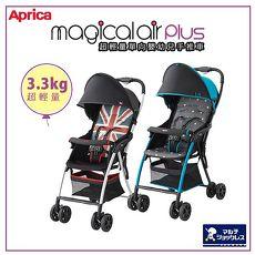 【Aprica 愛普力卡】超輕量單向嬰幼兒手推車 Magicalair Plus(92579/92580)