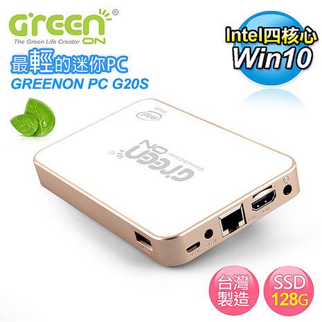 GREENON PC 【G20S】 环保电脑 迷你电脑(128GB SSD固态硬盘)