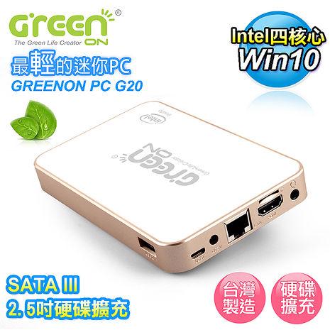 GREENON PC 【G20】 环保电脑 迷你电脑(支援2.5吋标准SATA硬盘扩充)