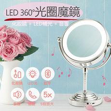【GREENON】光圈魔鏡四合一智慧型 化妝雙面鏡 LED化妝燈 藍芽音響 語音通話