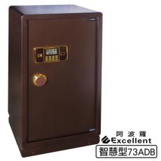阿波羅 Excellent e世紀電子保險箱_智慧型(73ADB)