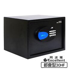 阿波羅 Excellent e世紀電子保險箱/櫃_都會型(30HF)