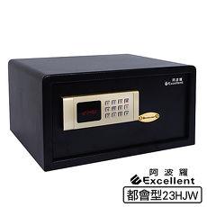 阿波羅 Excellent e世紀電子保險箱/櫃_都會型(23HJW)