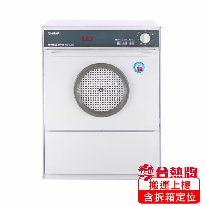 台熱牌 TEW萬里晴乾衣機(TCD-7.0RJ)(附樓層配送及定位服務含舊機回收)