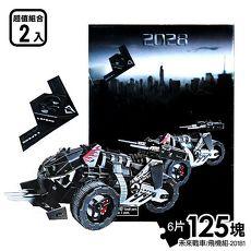 【Love Buy】3D立體造型拼圖x2盒裝-未來戰車/飛機組-20181-拼裝尺寸大