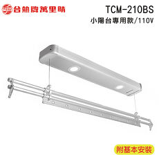 台熱牌 TEW萬里晴電動遙控升降曬衣機/架(TCM-210BS/小陽台專用款)(附基本安裝)(110V)