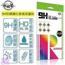 酷酷魔 OPPO R9S 9H防爆鋼化玻璃保護貼