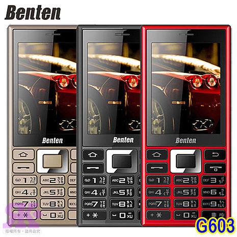 Benten G603 雙卡雙待3G手機-贈8G記憶卡+手機/平板支架+韓版可愛收納包+奈米噴劑