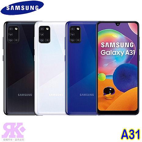 SAMSUNG Galaxy A31 (6G/128G)6.4 吋八核心手機晶絢白