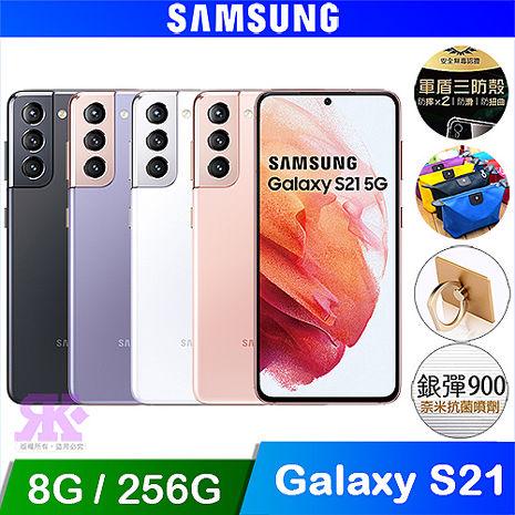 Samsung Galaxy S21 5G (8G/256G) 6.2吋智慧手機星魅粉