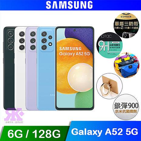 Samsung Galaxy A52 5G (6G/128G) 6.5吋五鏡頭智慧手機沁白豆豆