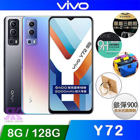 vivo Y72 5G (8G/128G) 6.58吋八核心智慧手機宇宙黑
