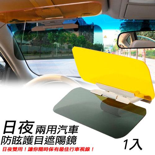 日夜兩用汽車防眩護目遮陽鏡-1組入