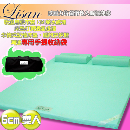 【lisan】 –反壓力抗菌惰性入眠保健床—6cm雙人
