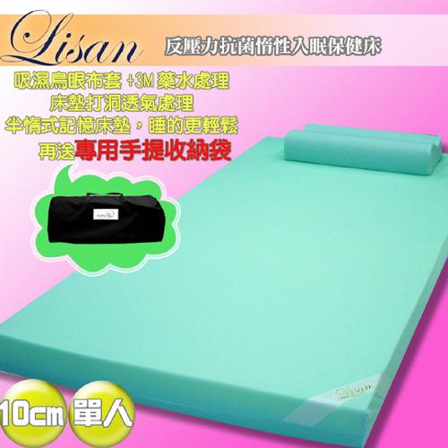 【lisan】反壓力抗菌惰性入眠保健床—10cm單人