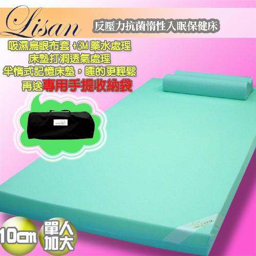 【lisan】反壓力抗菌惰性入眠保健床—10cm單人加大