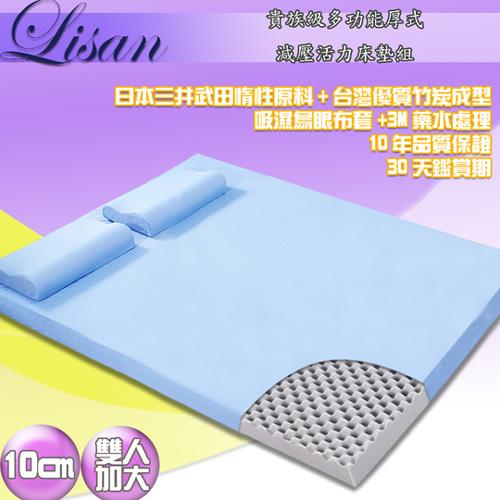 【Lisan】10公分高規格厚式減壓活力床墊組-藍—雙人加大