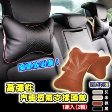 高彈性汽車透氣支撐頸枕/頭枕/靠枕-1組入(2顆)